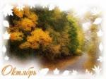 Праздники октября