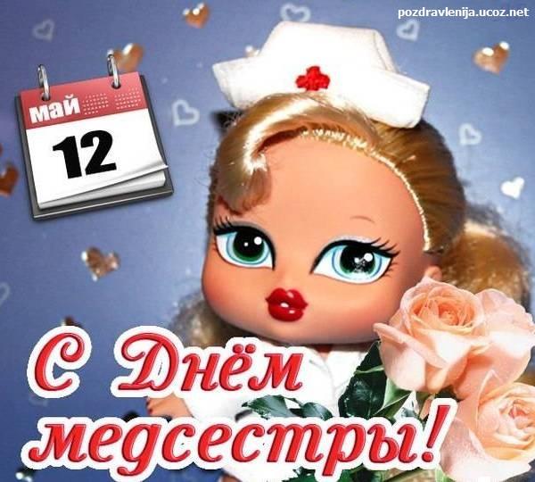 Поздравления с Днем медицинской сестры